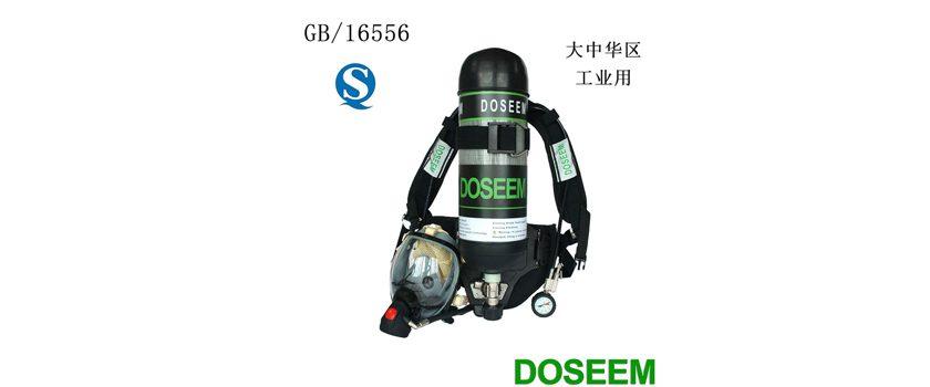 道雄GB空气呼吸器DSBA6.8P