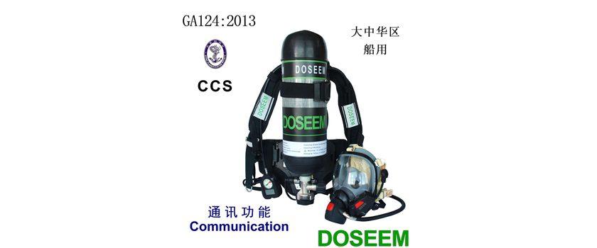 道雄CCS空气呼吸器RHZK6.8CT