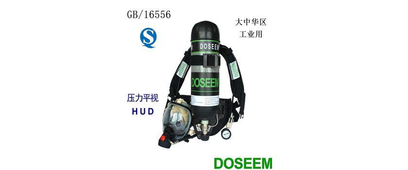 道雄GB空气呼吸器 DS-RHZKF6.8/A
